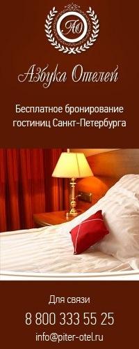 Гостиницы Санкт-Петербурга, цены на отели в Питере