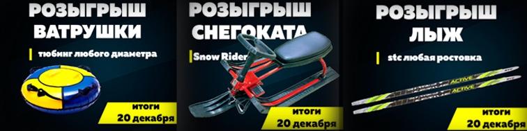 конкурс снегокаты лыжи ватрушки в Мурманске