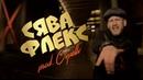 СЯВА - ФЛЕКС (prod. CVPELLV)