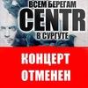 CENTR | СУРГУТ | КОНЦЕРТ ОТМЕНЕН