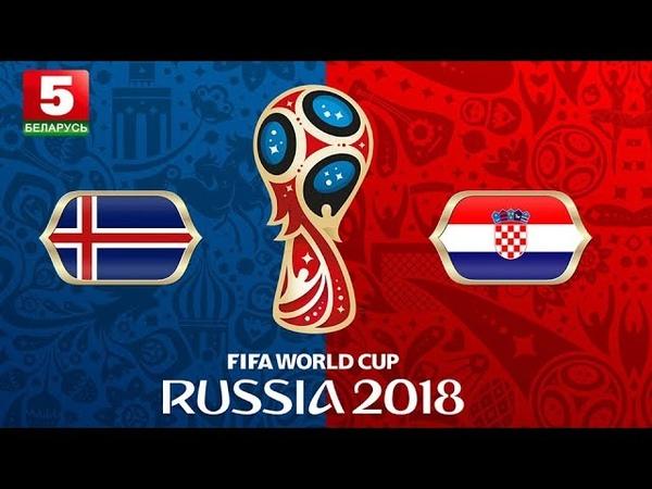 ЧМ-2018. Исландия - Хорватия. Обзор