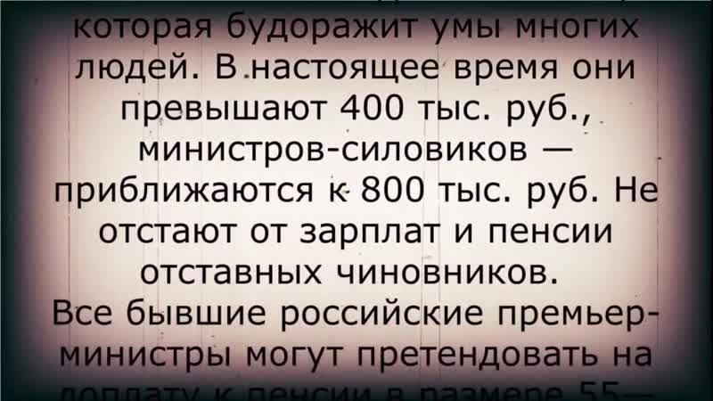 Будете удивлены, узнав размер пенсии Медведева