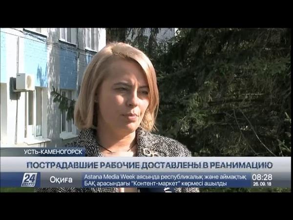 Пострадавшие в Усть-Каменогорске рабочие доставлены в реанимацию