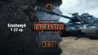 EpicBattle #230: Erosheny4 / Т-22 ср. World of Tanks