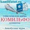 Комильфо: Туры из Калининграда   Экскурсии
