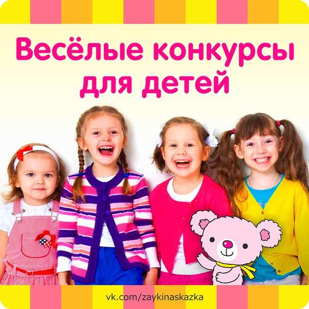 Весёлые конкурсы для детей