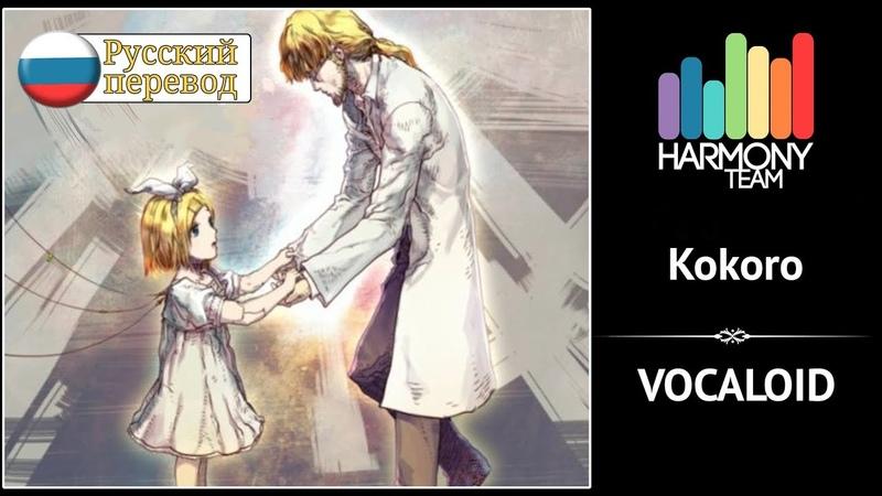 [Vocaloid RUS cover] Yuna - Kokoro [Harmony Team]