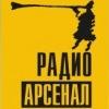 Радио АРСЕНАЛ