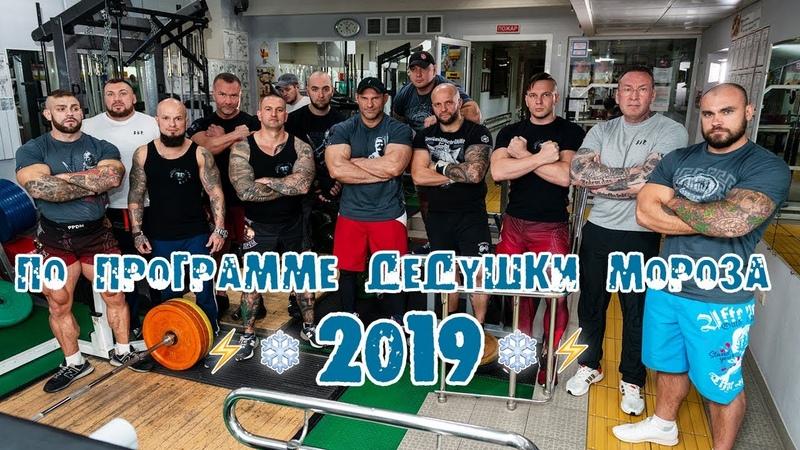 По программе Дедушки Мороза 2019.❆ᛈᛞᛗ❆ PPDM-2019