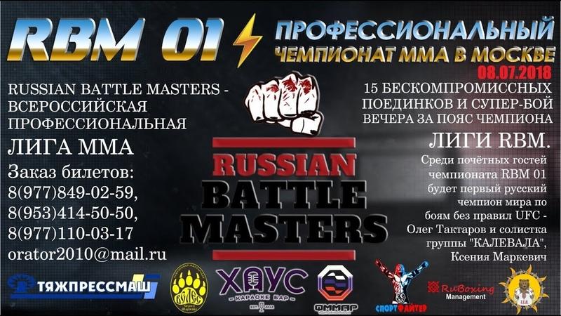 Чемпионат по боям без правил RBM 01 [ Russian Battle Masters ]. 08.07.2018. Moscow.