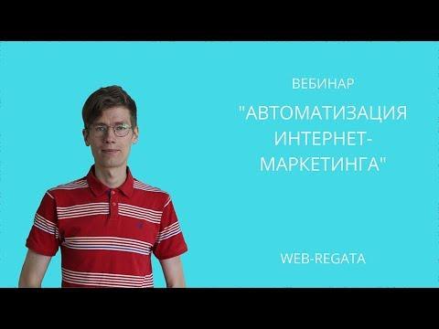 Автоматизация интернет-маркетинга