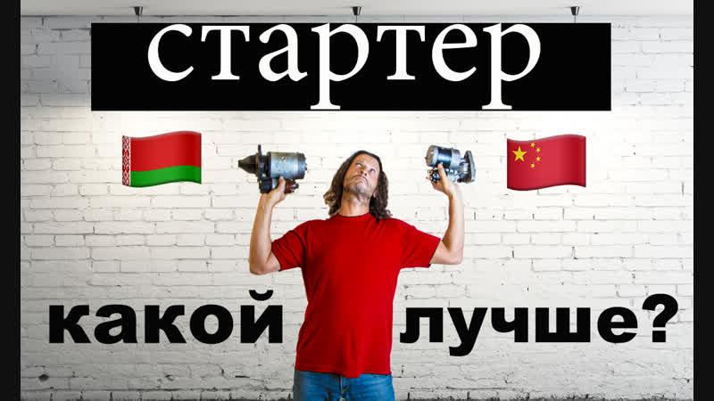 Стартер китайски и белорусский что лучше