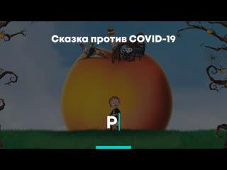 Сказка против COVID-19