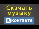 Как скачать музыку ВКонтакте   Vkopt