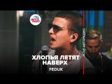 Feduk - Хлопья Летят Наверх (#LIVE Авторадио)
