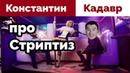 Константин Кадавр про стрип клубы