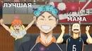 Волейбол!! - Haikyuu!! Crack 4