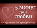 5 минут для любви — Садхгуру