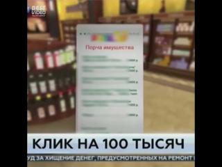 Клик на 100000 руб.