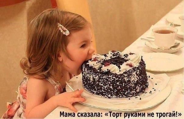 Торт руками не есть...