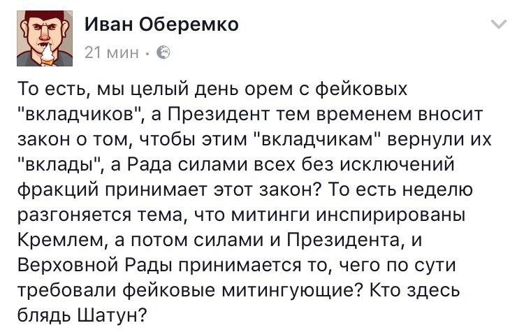 Вкладчики неплатежеспособных банков уже получили 70 млрд гривен выплат, - Гончаренко - Цензор.НЕТ 42