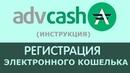 Регистрация электронного кошелька Advanced Cash Инструкция