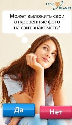 о отзывы с сайта женщинах знакомств