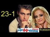Деффчонки 4 сезон- 23 серия - 1 часть | Российские онлайн сериалы