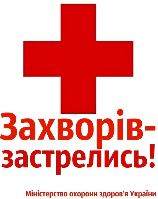 """В отношении руководства Минздрава проведут служебное расследование, - """"Интерфакс-Украина"""" - Цензор.НЕТ 9381"""