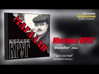 Михаил КРУГ - Про гостей (Audio)