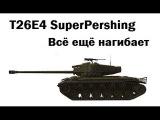 Т26Е4 SuperPershing Всё ещё нагибает