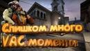🔥Слишком много VAC моментов (CS GO МОНТАЖ)🔥