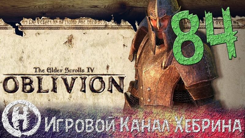 Прохождение Oblivion Часть 84 Гильдия сдает позиции