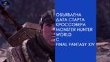 Объявлена дата старта кроссовера Monster Hunter World с Final Fantasy XIV