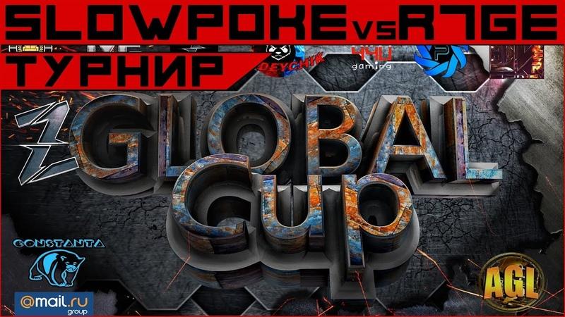 AW. SlowPoke vs R7GE - ФИНАЛ турнира Global Cup.