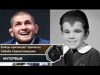 Бойцы докапались до прически Хабиба Нурмагомедова | FightSpace