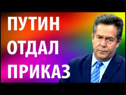СРОЧHO ПУTИН В OБМOРОКЕ ОТ СЛОВ ПЛАТОШКИНА 17 02 2019