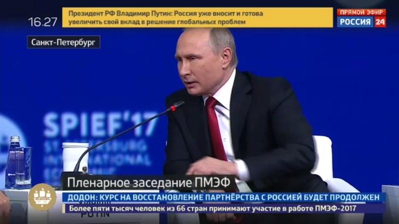 Новости на Россия 24 • Рога, копыта, таблетка и жвачка: Путин призвал истериков слезть с головы