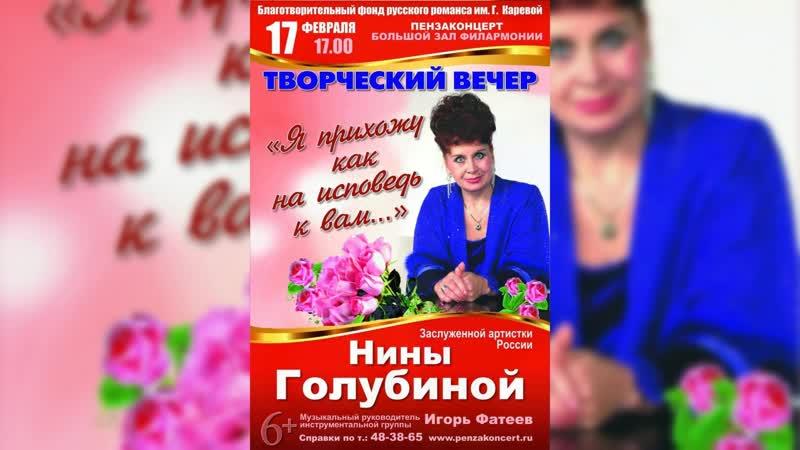 Творческий Вечер Заслуженной Артистки России Нины Голубиной - Я прихожу как на исповедь к Вам...