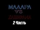 MPSDN SB МАДАРА VS ХАШИРАМА 2 ЧАСТЬ