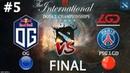 Матч в котором РЕШИЛСЯ ИСХОД TI8 OG vs 5 BO5 GRAND FINAL The International 2018