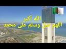 مسجد الجزائر الأعظم جاهز وسيصلي فيه أكثر م16