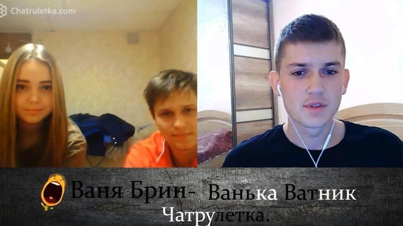 Російська дівчина і хлопець льотчик(Чатрулетка) Іванко Брін