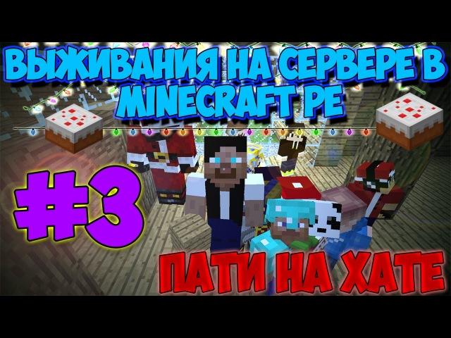 Выживания на сервере в Minecraft PE 3 [ПАТИ НА ХАТЕ]