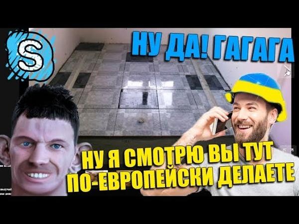 Валакас Рофлит Укро Ремонтника с OLX.UA ШО ШО