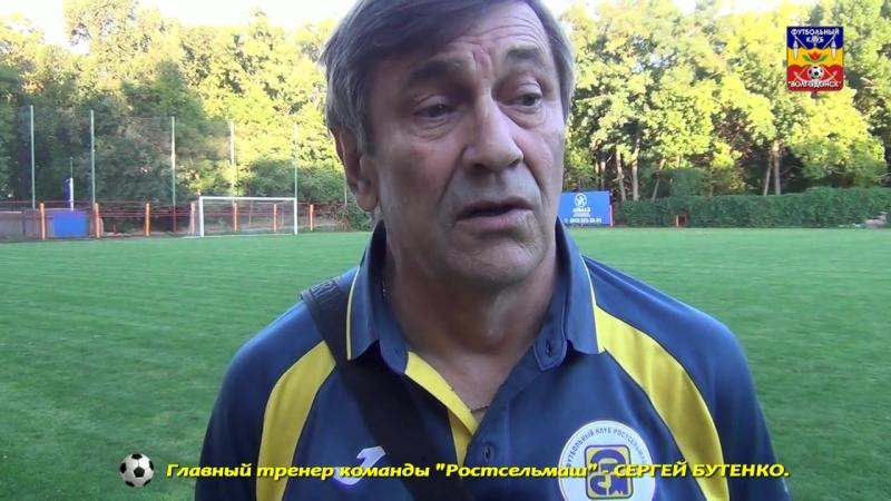 11 08 18 Интервью после матча главного тренера команды Ростсельмаш Сергея Бутенко