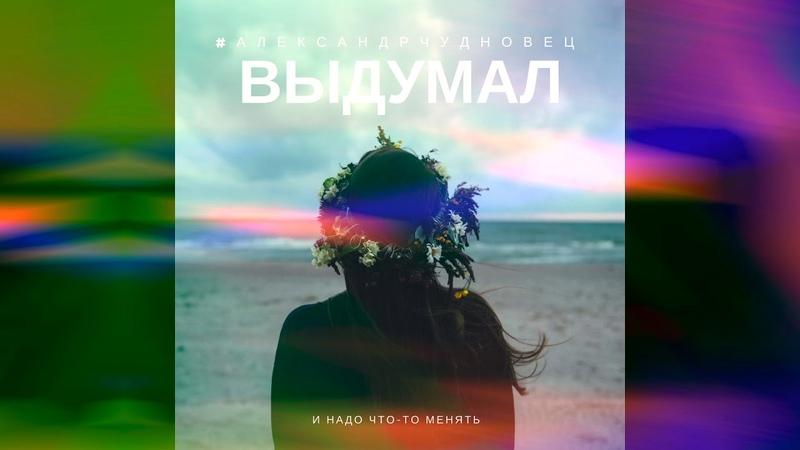 Александр Чудновец - Выдумал (cover М. Бублик)