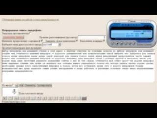 Как перевести аудиофайл в печатный текст - 2
