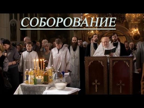 Таинство Елеосвящения и Отпевания. Ведущий митрополит Иларион (Алфеев)