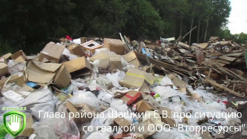 Мусорный беспредел в Белозерске - 2 часть. 5 июля 2018 г.